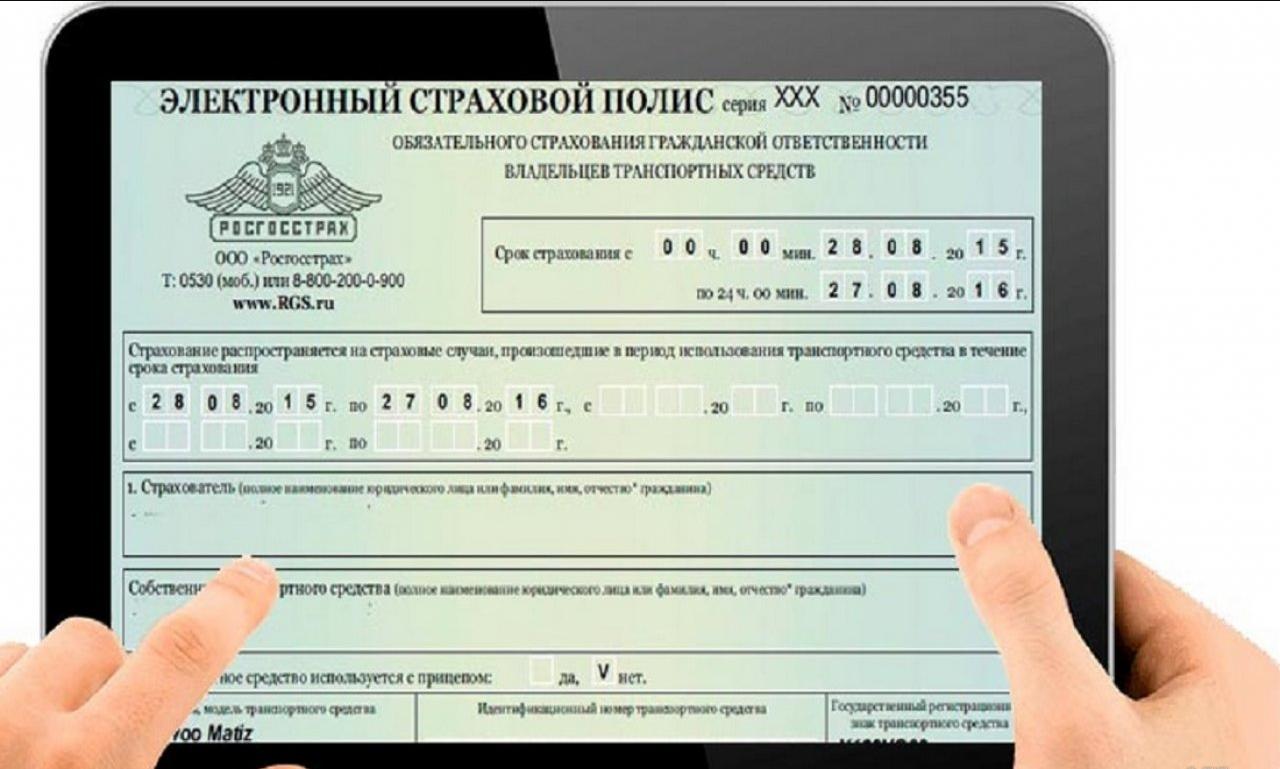Электронный полис ОСАГО как предъявлять ГИБДД