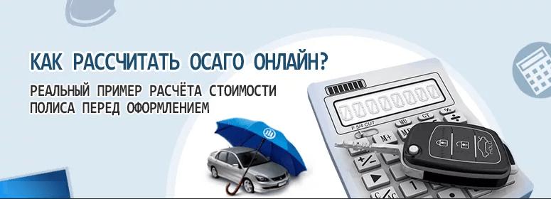 рассчитать страховку осаго +на автомобиль
