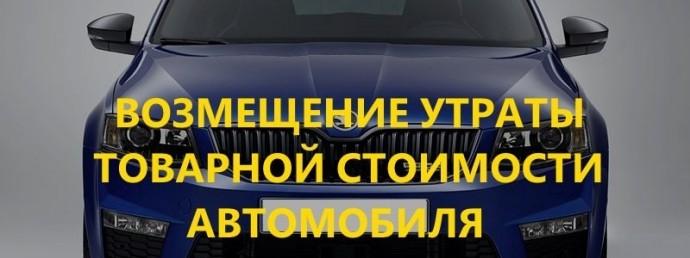 Утеря товарной стоимости автомобиля ОСАГО
