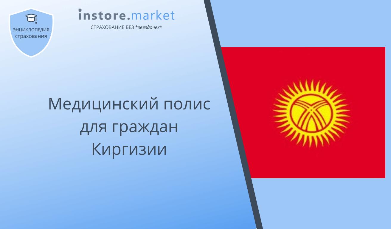 Медицинский полис для граждан Киргизии