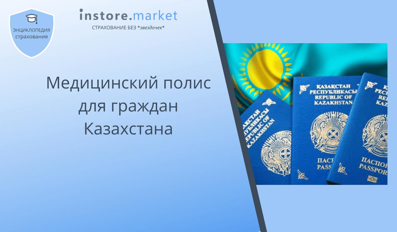 Медицинский полис для граждан Казахстана