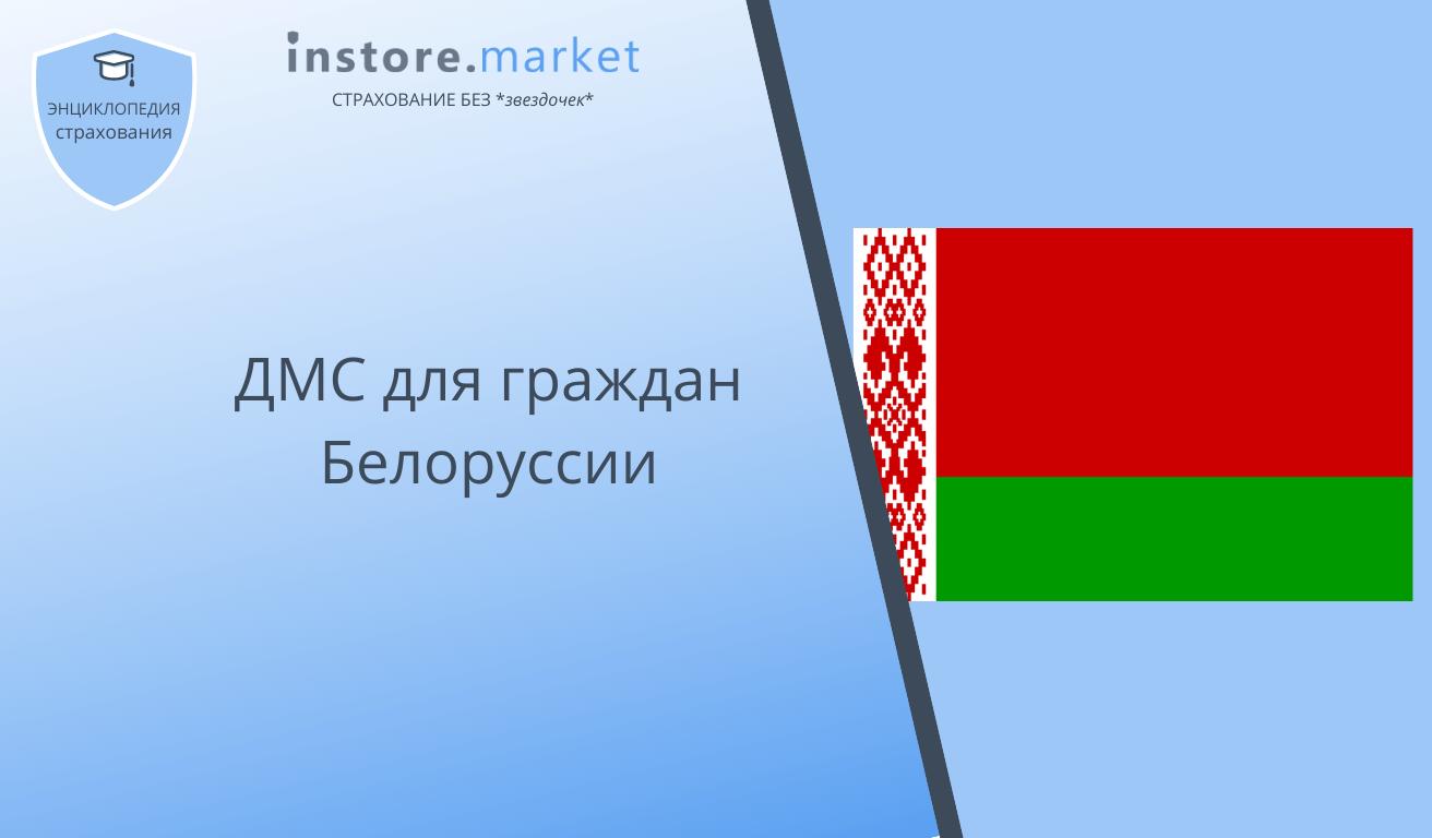 ДМС для граждан Белоруссии